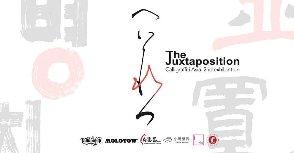 calligraffiti 2017 2